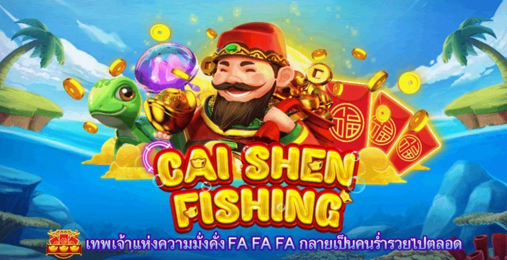 แนะนำเกมยิงปลา Caishen Fishing เกมพนันออนไลน์เล่นง่าย ได้เงินจริง