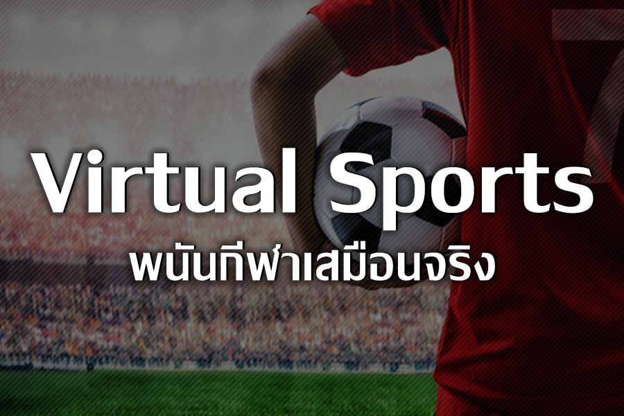 แนะนำพนันกีฬา Virtual Sports เกมเสมือนจริงออนไลน์